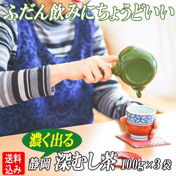深むし茶100g×3袋 静岡茶 送料無料 お茶 日本茶 深蒸し茶 shizuoka-cha