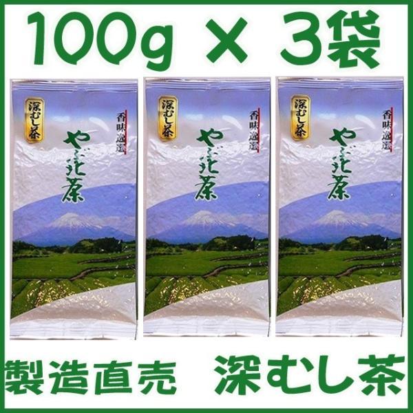 深むし茶100g×3袋 静岡茶 送料無料 お茶 日本茶 深蒸し茶 shizuoka-cha 03