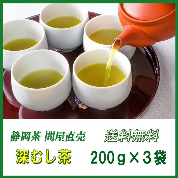 深むし茶200g×3袋 静岡茶 送料無料 お茶 日本茶 深蒸し茶|shizuoka-cha