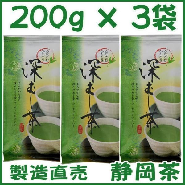 深むし茶200g×3袋 静岡茶 送料無料 お茶 日本茶 深蒸し茶|shizuoka-cha|03