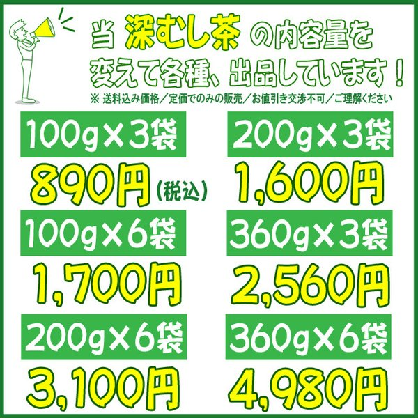 深むし茶200g×3袋 静岡茶 送料無料 お茶 日本茶 深蒸し茶|shizuoka-cha|04