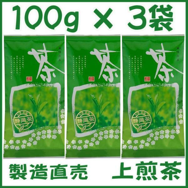 上煎茶・上級 100g×3袋 静岡茶 送料無料 深むし茶 お茶 日本茶 深蒸し茶|shizuoka-cha|02