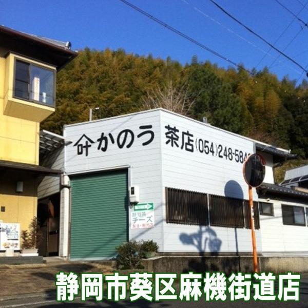 深むし茶80g×2袋&普通煎茶 中級80g×1袋 静岡茶 送料無料 お試し ポッキリ shizuoka-cha 03