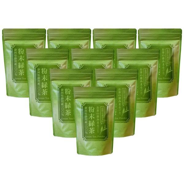 粉末緑茶 200g 10袋 煎茶 パウダー 粉茶 粉末茶 静岡県掛川産100% 送料無料 沖縄離島除く|shizuoka-tea