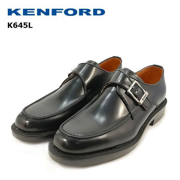ケンフォード Uモンク ビジネスシューズ 日本製 牛革 本革 ブラック メンズ 3E K645L
