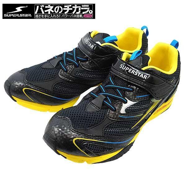 バネのチカラ スーパースター キッズ スニーカー 子供靴 運動靴 J641-100|shobido