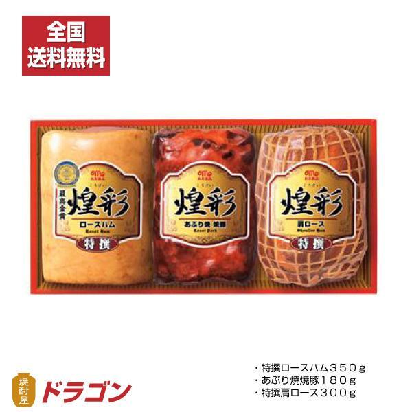 送料無料/丸大ハム 煌彩 ギフト (のし包装代込) GT-50A(※代引き不可) ハムギフト