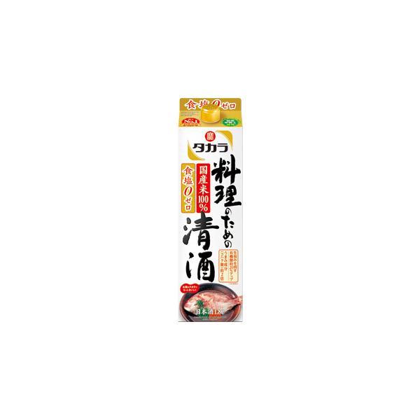 送料無料/タカラ「料理のための清酒」 1.8Lパック×6 1ケース 1800ml 宝酒造 料理酒
