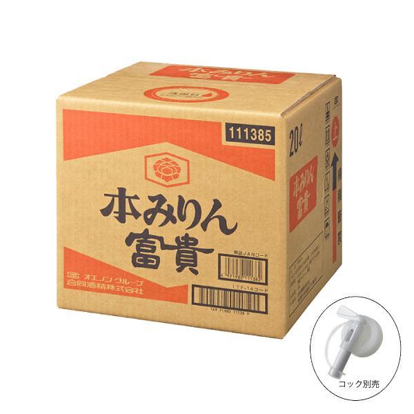 送料無料/本みりん 富貴 徳用 20L キュービーテナー バッグイン 合同 業務用 大容量 BIB