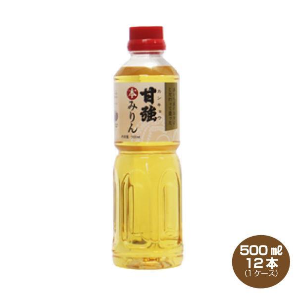 送料無料/甘強 本みりん 500ml×12本 1ケース (甘強酒造) かんきょう 本みりん (調味料)