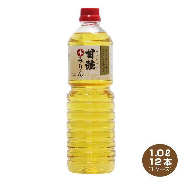 送料無料/甘強 本みりん 1000ml×12本 1ケース (甘強酒造) かんきょう 本みりん 1L (調味料)お取り寄せ