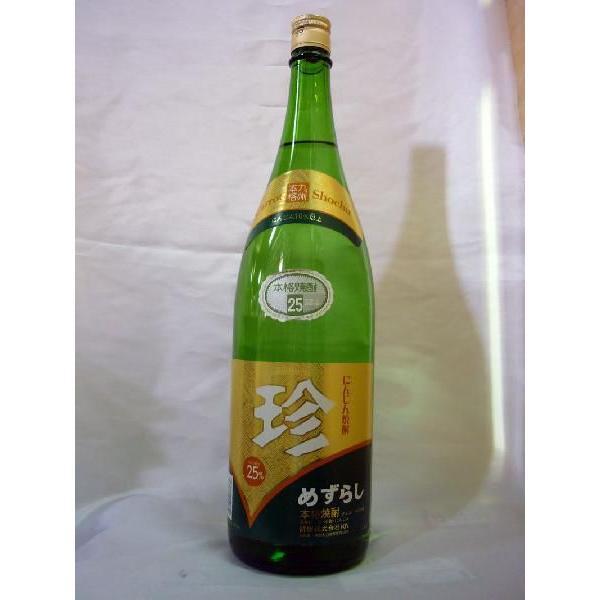 珍 25度 1800ml 人参焼酎 研醸(株) めずらし 1.8L にんじん焼酎