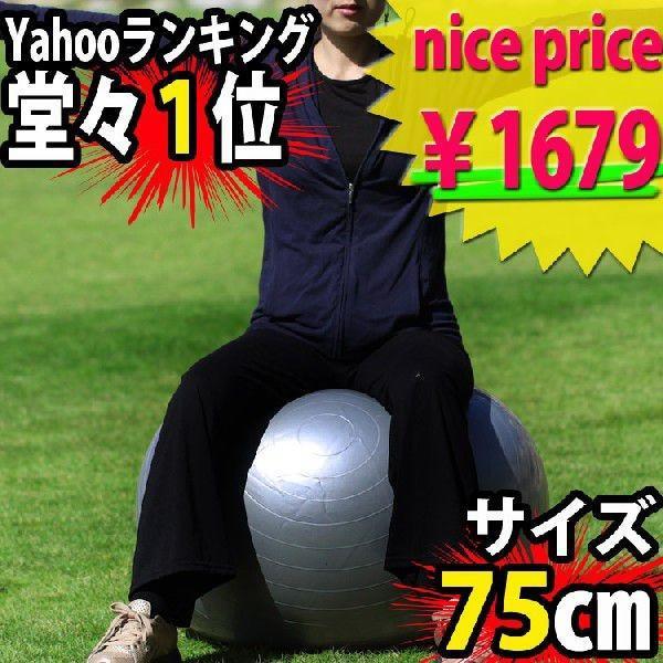 バランスボール 75cm|shocora-sports