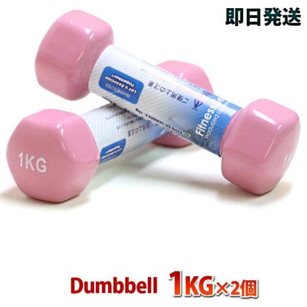 ダンベル 1kg 2個 レディース用 ピンク 二の腕 上腕をスリムにシェイプアップダイエット 安全性を重要視した六角仕様だから転がらない