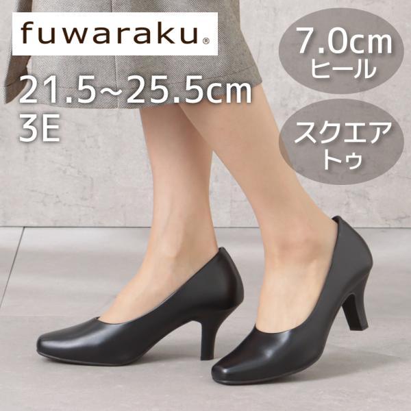 フワラクfuwarakuFR-1205レディース|プレーンパンプス防水|スクウェアトゥ冠婚葬祭|ブラック取寄