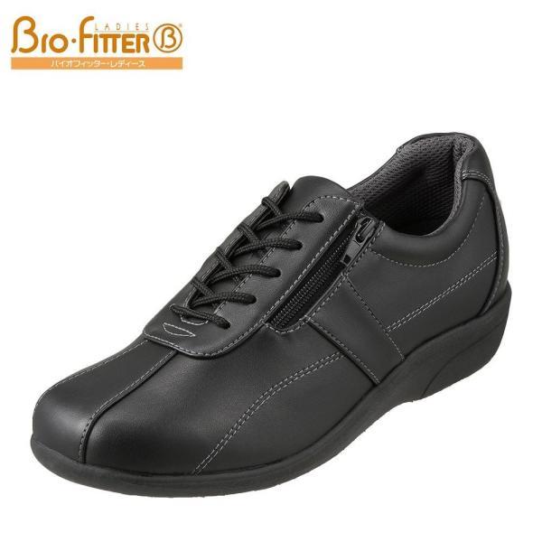 バイオフィッター レディース Bio Fitter BFL-3013 レディース | ローカットスニーカー 防水 | ブラック