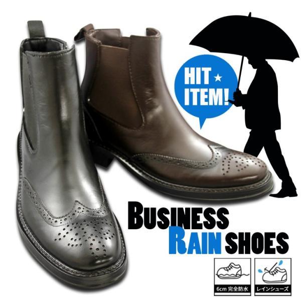 レインシューズ/レインブーツ/メンズ/長靴/防水/サイドゴア/ビジネス |shoeever