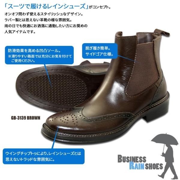 レインシューズ/レインブーツ/メンズ/長靴/防水/サイドゴア/ビジネス |shoeever|02