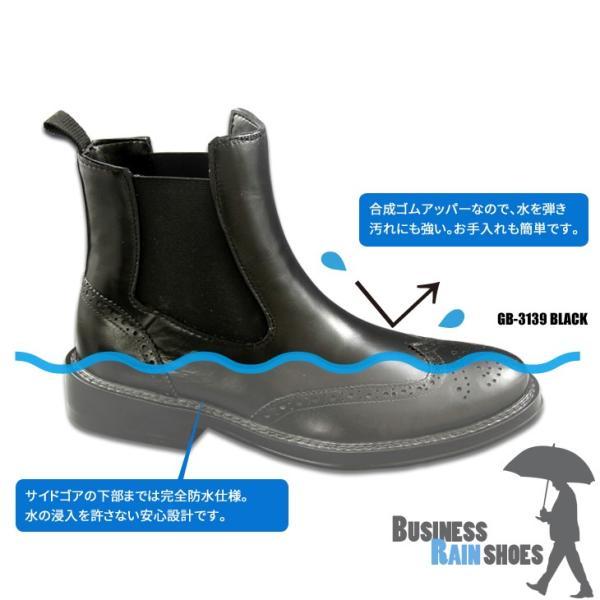 レインシューズ/レインブーツ/メンズ/長靴/防水/サイドゴア/ビジネス |shoeever|03