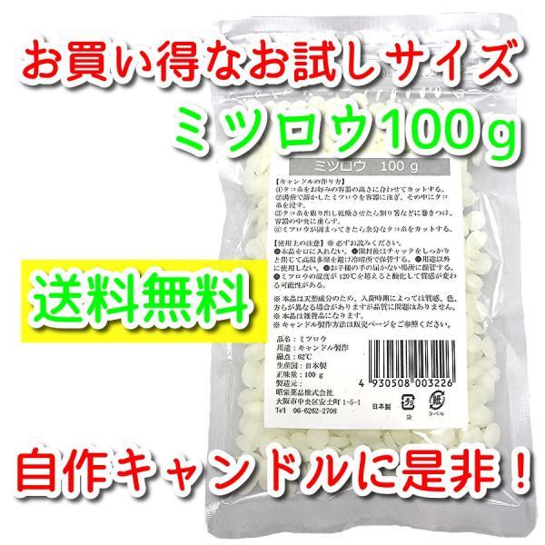 ミツロウ 100g 手作り ろうそく ハンドメイド 雑貨 みつろうラップ shoei-yakuhin