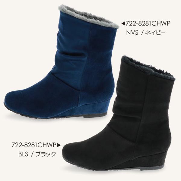 防水仕様 レディースブーツ スエード調ブーツ 2WAY ウエッジソール ヒール4.5cm 5つ星ブーツ ネイビー ブラック 黒 722-8281CHWP