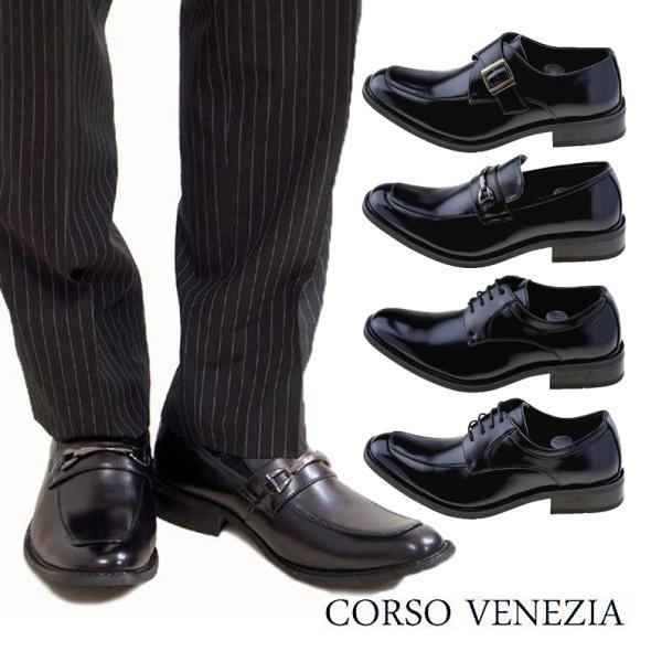 定番メンズビジネスシューズ冠婚葬祭リクルートビジネス靴専門オリジナル軽量3EロングセラーCORSOVENEZIACV-100ビッ