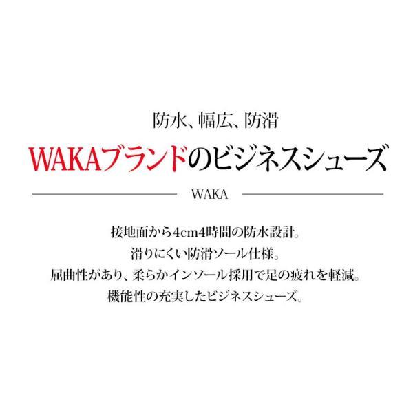 ワカ 97102 97104 WAKA ビジネスシューズ shoepark-bstyle 02