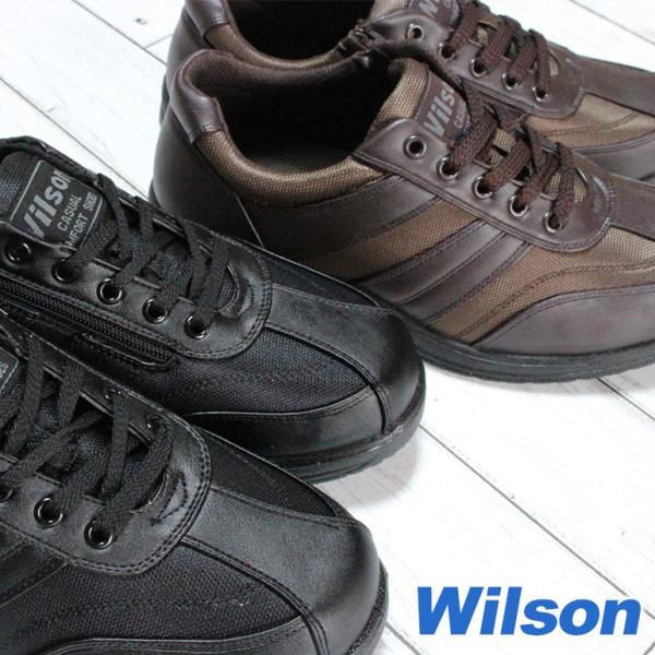 ウイルソンウォーキングシューズ1706メンズ黒ダークブラウン24.5cm〜27.0cm
