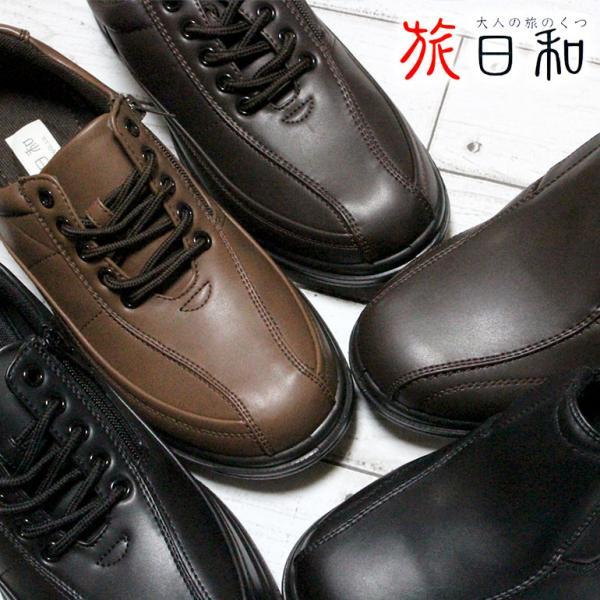 アシックス商事旅日和ウォーキングシューズTB-7816TB-7817メンズ黒ダークブラウン24.5cm〜28.0cm