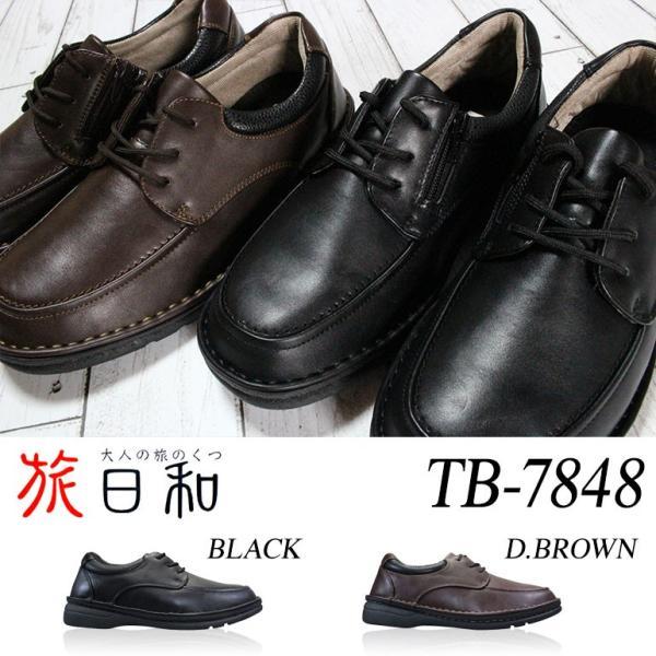 アシックス商事旅日和ウォーキングシューズTB-7848メンズ黒ブラウン24.5cm〜27.0cm