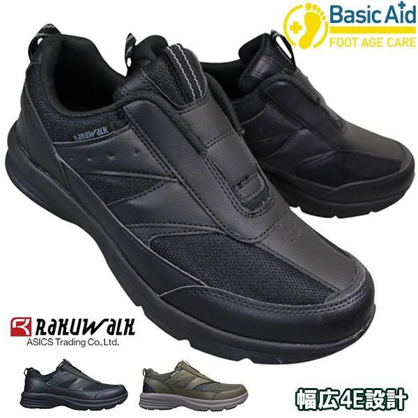 アシックス商事ラクウォークウォーキングシューズRM-9190メンズブラックブラウン/カーキ24.5cm〜27.0cm