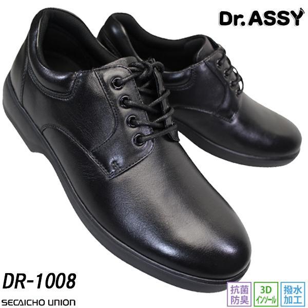 ドクターアッシービジネスシューズDR-1008メンズ黒24.5cm〜27.0cm