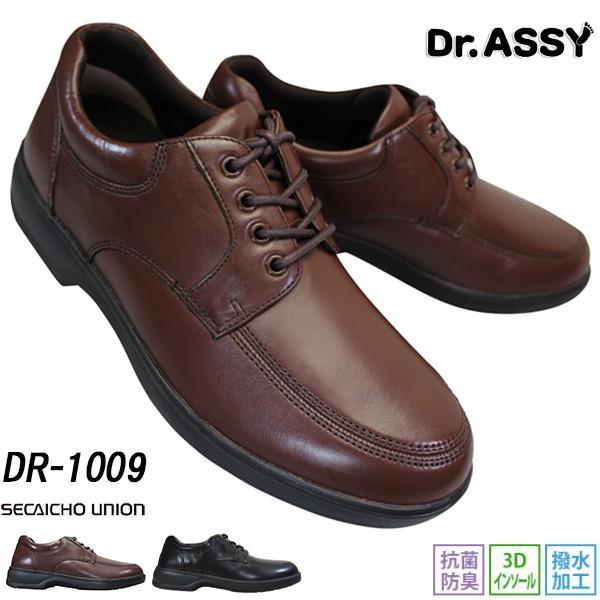 ドクターアッシービジネスシューズDR-1009メンズ黒ダークブラウン24.5cm〜27.0cm