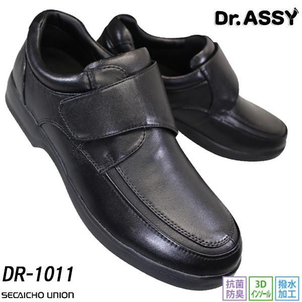 ドクターアッシービジネスシューズDR1011メンズ黒24.5cm〜27.0cm