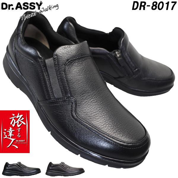 ドクターアッシーウォーキングシューズDR8017メンズ黒ダークブラウン24.5cm〜27.0cm