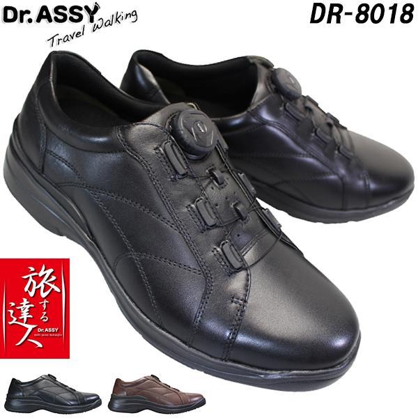 ドクターアッシーウォーキングシューズDR8018メンズ黒ブラウン24.5cm〜27.0cm
