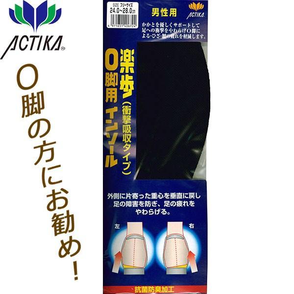 楽歩 O脚用インソール 衝撃吸収タイプ 男性用(162)