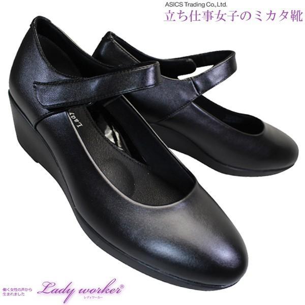 アシックス商事レディワーカーLO-17520黒5cmヒールウェッジソールストラップパンプスレディースシューズ靴婦人靴Ladywo