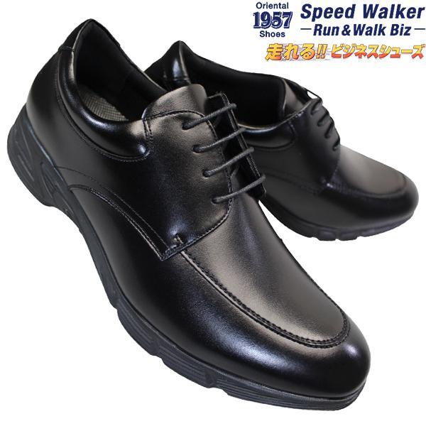 スピードウォーカービジネスシューズRW-7601メンズブラック黒24.5cm〜28.0cm