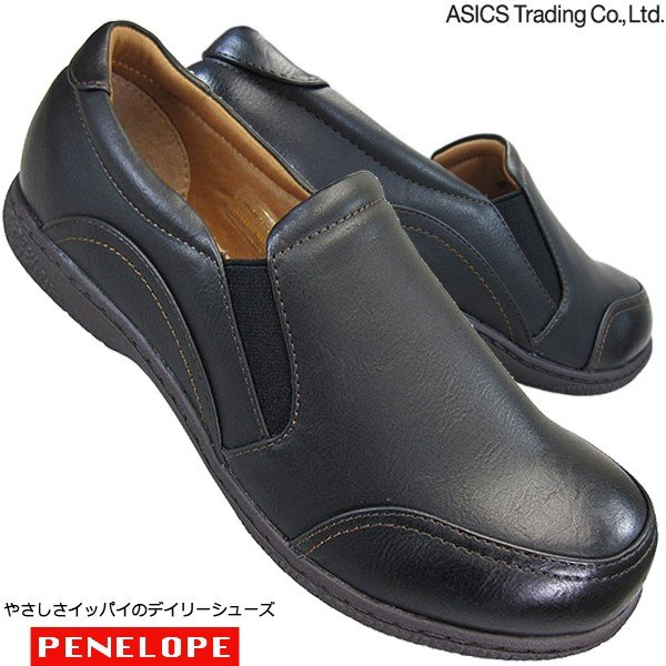 asics trading PENELOPE ペネローペ PN-68670 黒 レディース カジュアルシューズ 婦人靴 アシックス 商事 ペネロペ|shoeparkkaminari