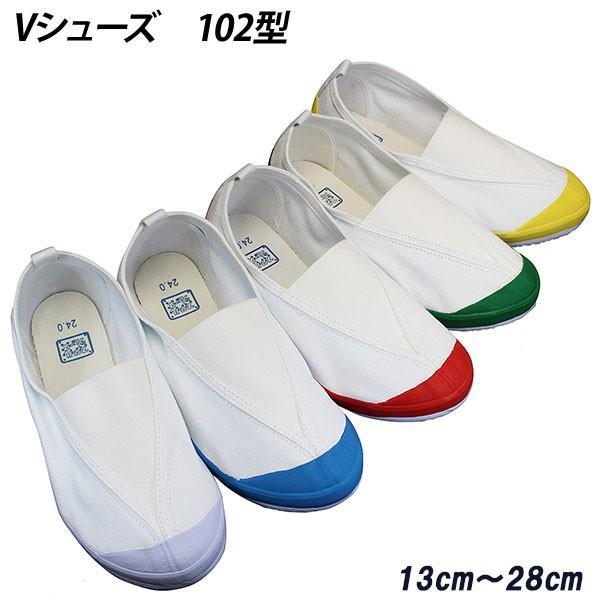 Vシューズ 102型 (13cm〜22cm) 上履き 上靴 うわぐつ スクールシューズ 幅広 ワイド 子供 キッズ|shoeparkkaminari