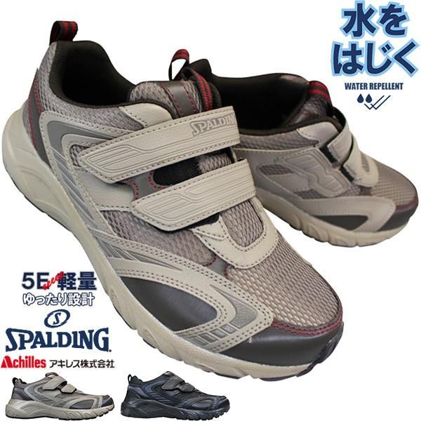 アキレススポルディングスニーカーJN-348メンズ黒サンド24.5cm〜28.0cm