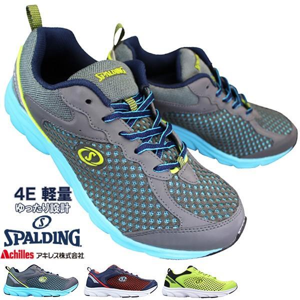 スポルディング JN-255  4E(eeee)幅広 ワイド幅 ゆったり メンズ シューズ スニーカー 靴 紐靴 アキレス Achilles SPALDING 軽量 通気性 蒸れない