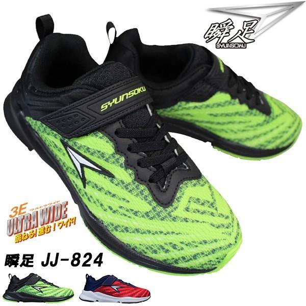 瞬足 しゅんそく シュンソク JJ-824 (19〜24cm) ウルトラワイド キッズ ジュニア ランニングシューズ 子供靴 SJJ8240 マジックテープ 3E アキレス Achilles