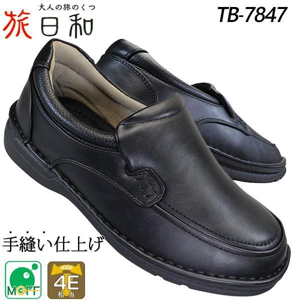 アシックス商事旅日和ウォーキングシューズTB-7847メンズ黒24.5cm〜27.0cm