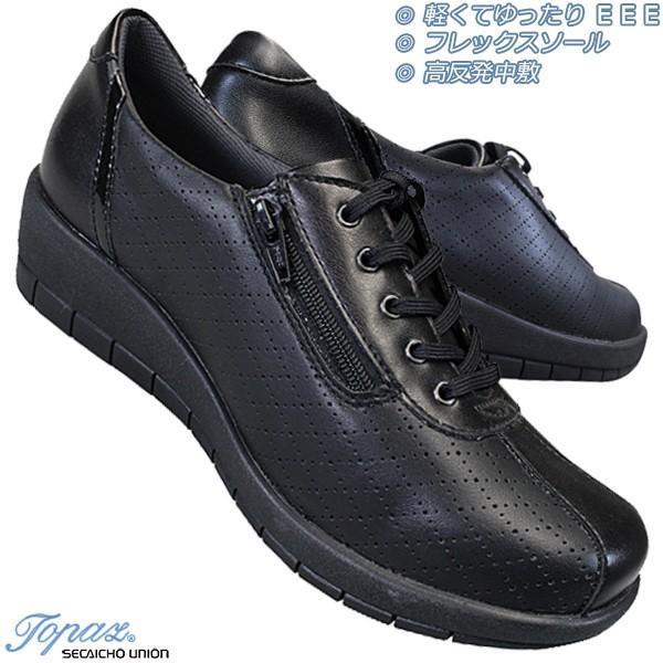 TOPAZ トパーズ TZ-8103 ブラック 婦人靴 レディースシューズ コンフォートシューズ 3E 幅広 トパーズ8103 サイドファスナー TZ8103