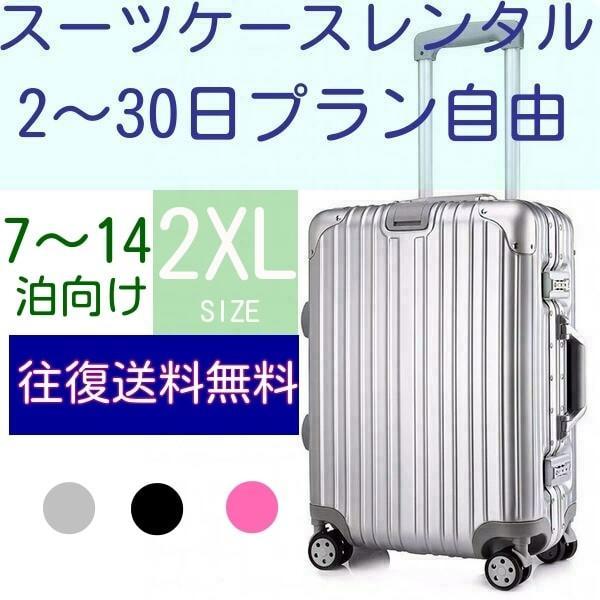 734a0754a8 スーツケース レンタル 送料無料 2日から30日プラン自由 機内持ち込み ...