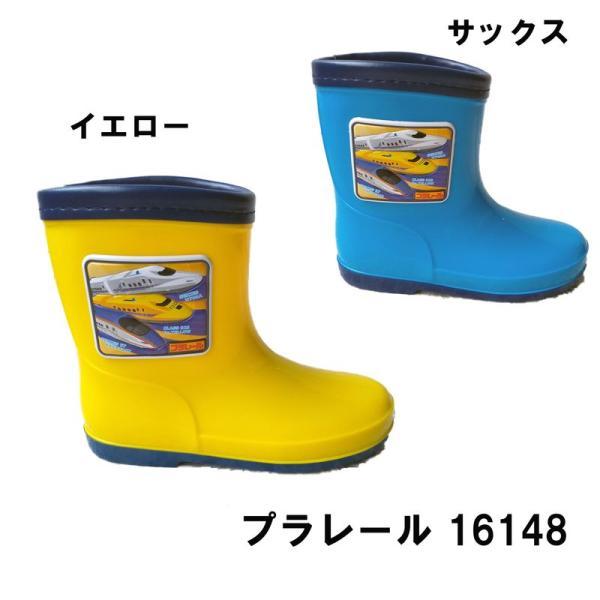 トミカ TOMICA 長靴 キッズ プラレール 16148 サックス イエロー レインブーツ 雨靴 雨具 子供靴 男の子 新幹線 かがやき ドクターイエロー N700 靴 シューズ