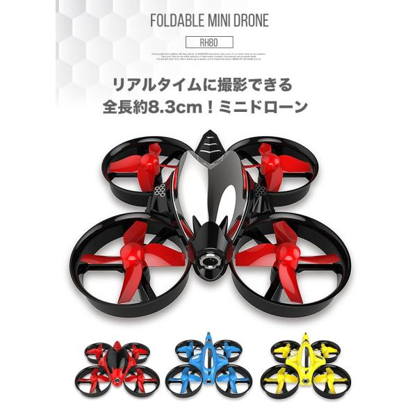 DRONE RH80 ドローン 小型ドローン ミニドローン カメラ付き ラジコン 初心者 小型 ミニ コンパクト 簡単 室内 空撮 誕生日 ギフト クリスマス プレゼント|shoes-mercury|02