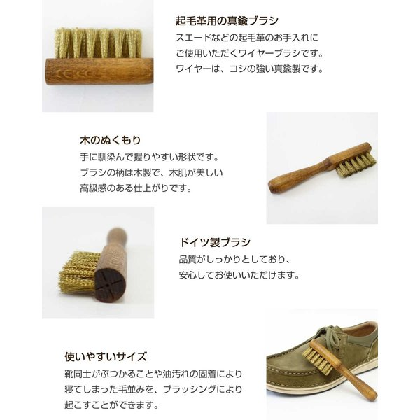 Columbus コロンブス ジャーマンブラシ10  真鍮を素材にした起毛革専用のブラシ(ドイツ製)